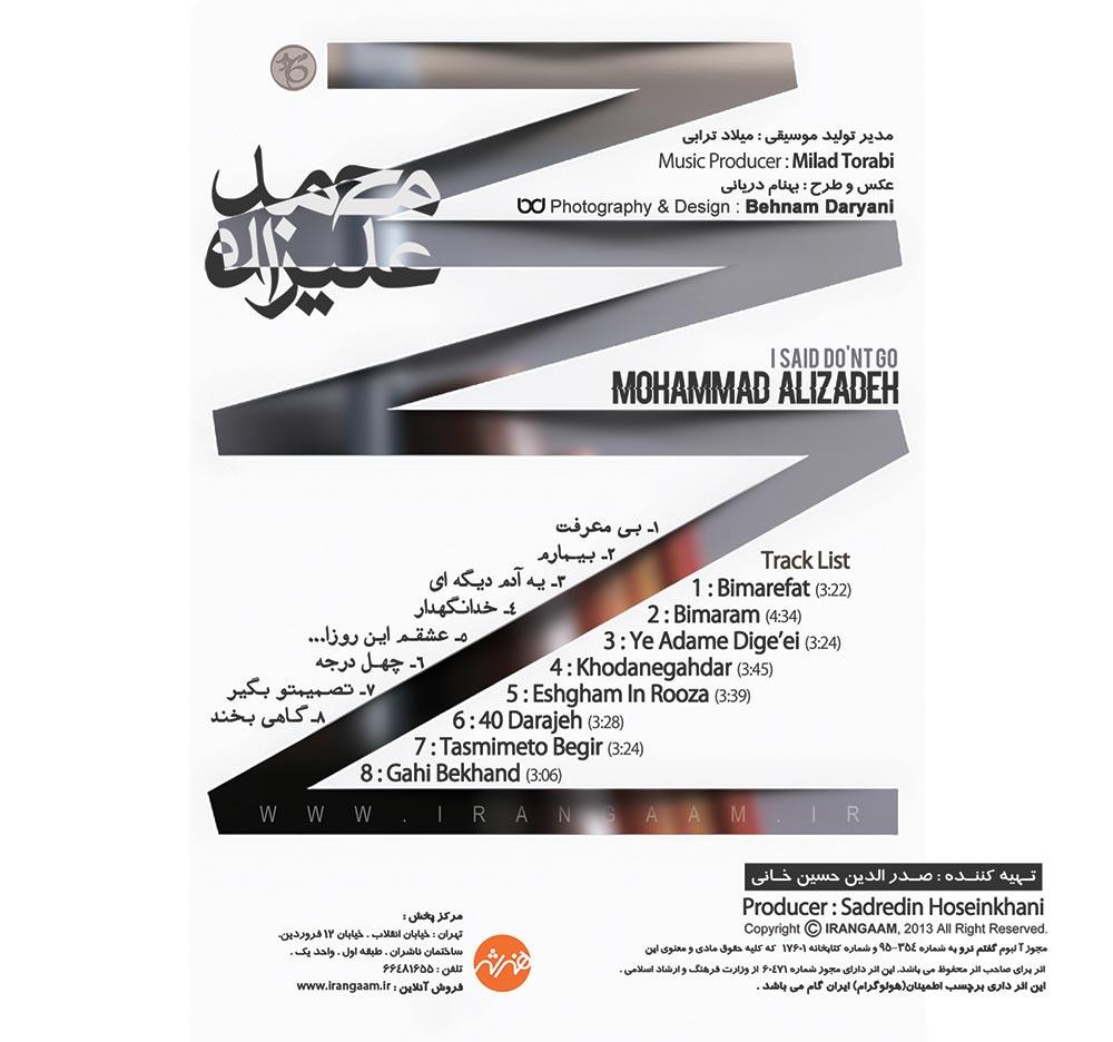 آلبوم محمد علیزاده بنام گفتم نرو