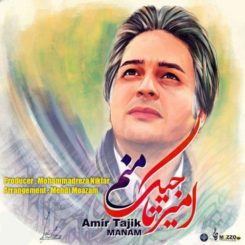 دانلود آهنگ جدید امیر تاجیک بنام منم