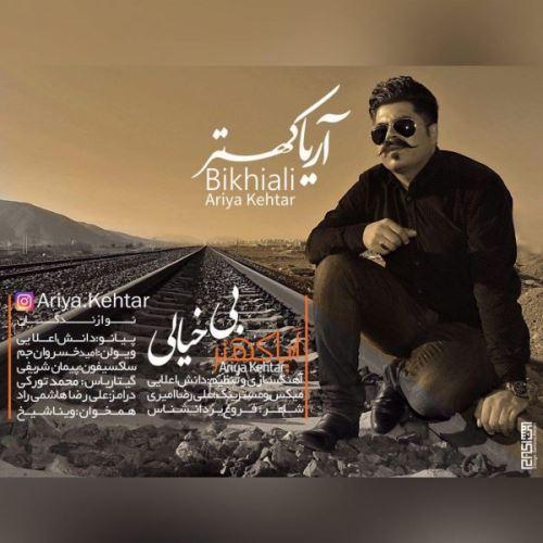 دانلود آهنگ جدید آریا کهتر بنام بیخیالی