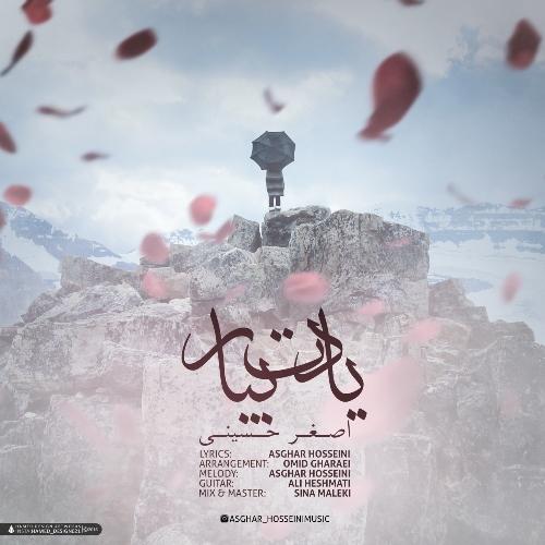 دانلود آهنگ جدید اصغر حسینی بنام یادت بیار