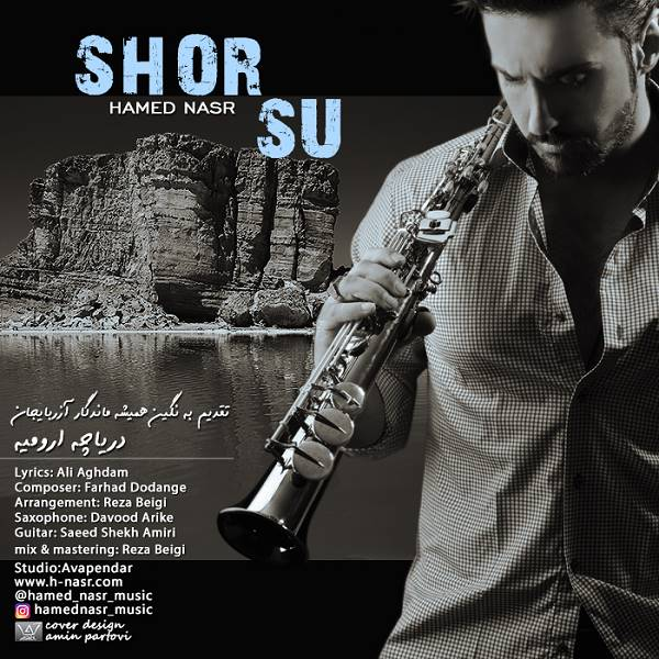دانلود آهنگ جدید حامد نصر بنام شور سو