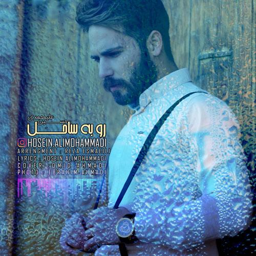 دانلود آهنگ جدید حسین علیمحمدی بنام رو به ساحل