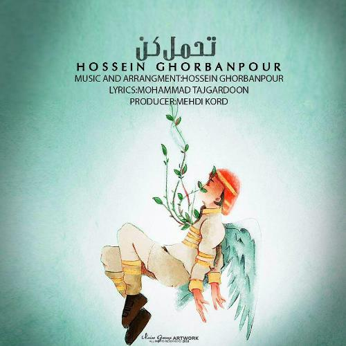 دانلود آهنگ تحمل کن از حسین قربانپور