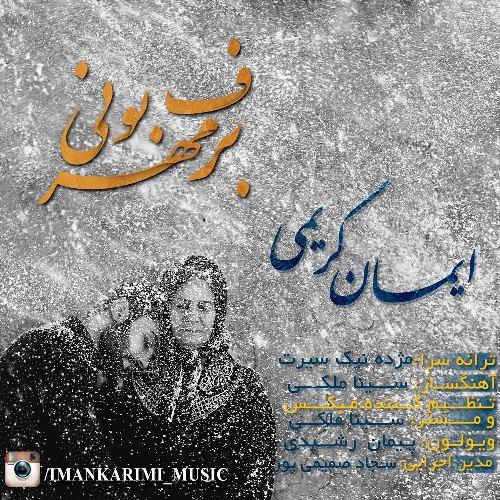 دانلود آهنگ جدید شاد ایمان کریمی بنام برف مهربونی