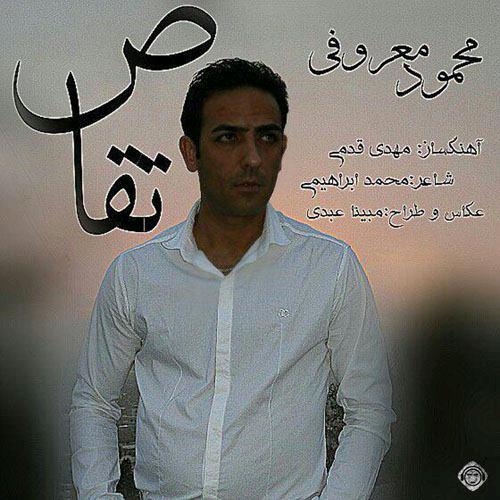 آهنگ تازه محمود معروفی بنام تقاص