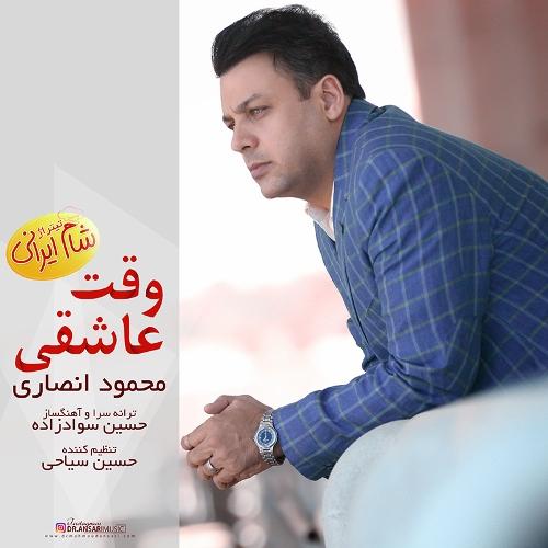دانلود آهنگ جدید محمود انصاری بنام وقت عاشقی