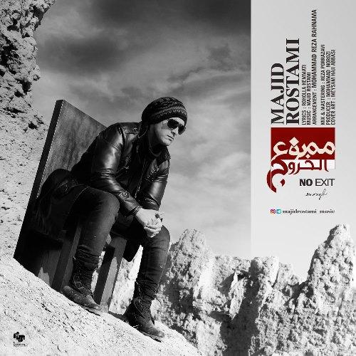 دانلود آهنگ ممنوع الخروج از مجید رستمی