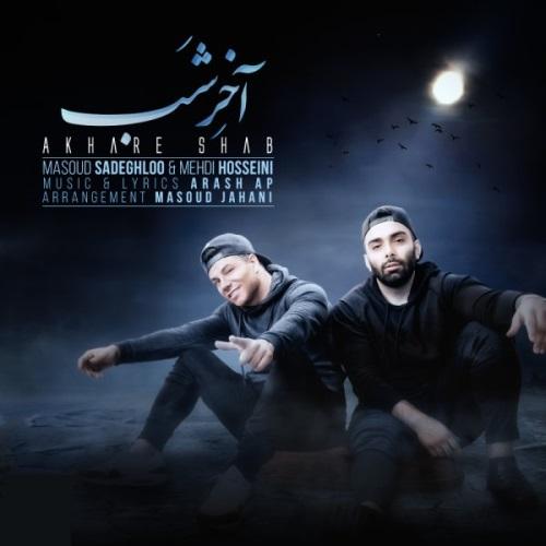 دانلود آهنگ جدید مسعود صادقلو بنام آخر شب
