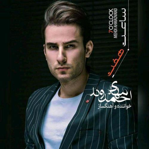 http://dl.pop-music.ir/images/1395/Dey/Mehdi-Ahmadvand-Saat-7.jpg
