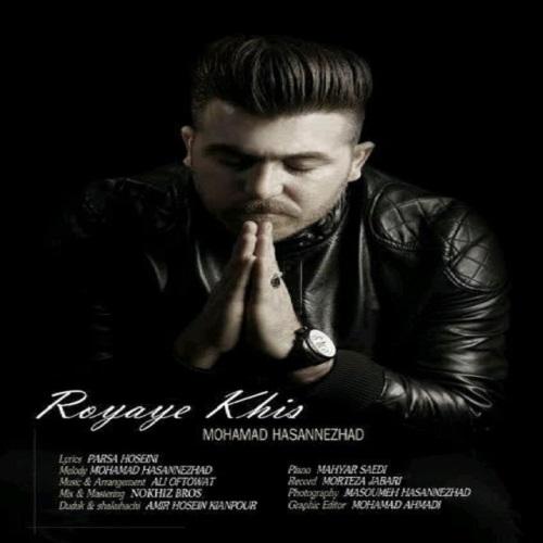 دانلود آهنگ جدید محمد حسن نژاد بنام رویای خیس