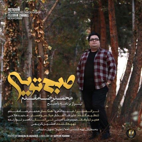 دانلود آهنگ جدید محمدرضا مقدم بنام صبح تویی