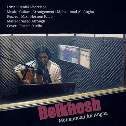 دانلود آهنگ جدید محمد علی عنقا بنام دلخوش