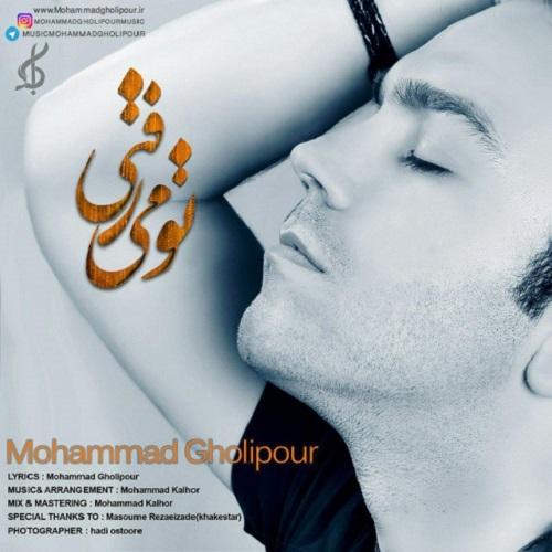 دانلود آهنگ جدید محمد قلیپور ( کامبد) بنام تو میرفتی