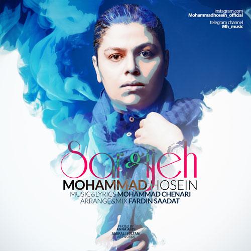 دانلود آهنگ جدید محمد حسین بنام سرگیجه