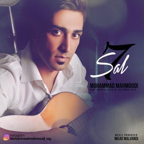 دانلود آلبوم جدید محمد محمودی بنام هفت سال