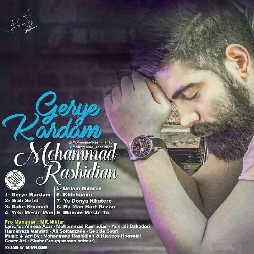 دانلود آلبوم جدید محمد رشیدیان بنام گریه کردم