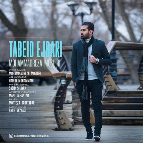 دانلود آهنگ جدید محمدرضا مشیری بنام تبعید اجباری