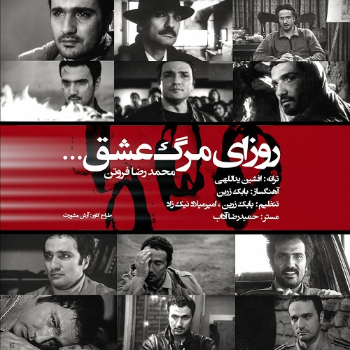 دانلود آهنگ جدید محمدرضا فروتن بنام روزای مرگ عشق