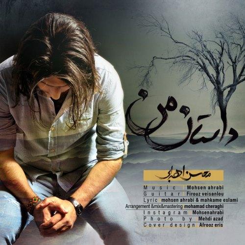 دانلود آهنگ جدید محسن اهرابی بنام داستان من