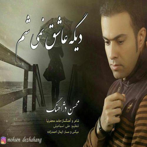 دانلود آهنگ جدید محسن دژآهنگ بنام دیگه عاشق نمیشم