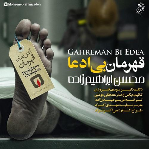 دانلود آهنگ قهرمان بی ادعا از محسن ابراهیم زاده