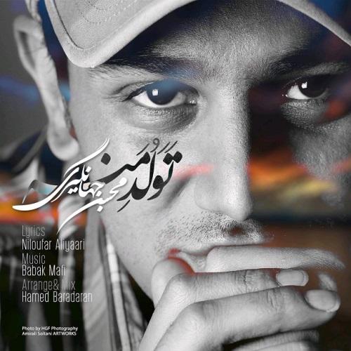 دانلود آهنگ جدید محسن جهانگیری بنام تولد منه