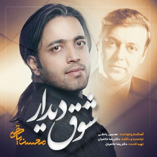 دانلود آهنگ جدید محسن یاحقی بنام شوق دیدار