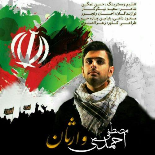دانلود آهنگ جدید مصطفی احمدی بنام وارثان