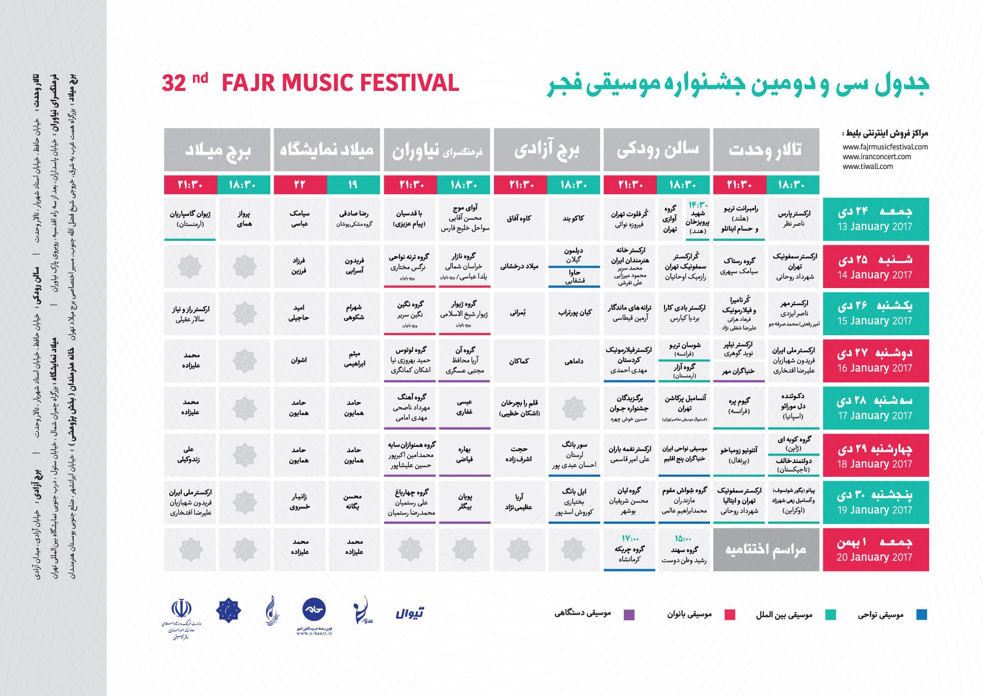 جشنواره موسیقی فجر آغاز می شود + جدول کنسرت ها