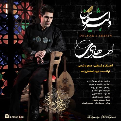دانلود آهنگ جدید احمد هادی بنام دلبر شیرین