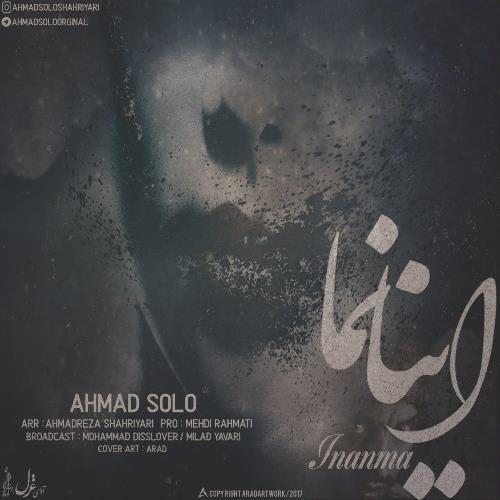 دانلود آهنگ جدید احمدرضا شهریاری بنام اینانما