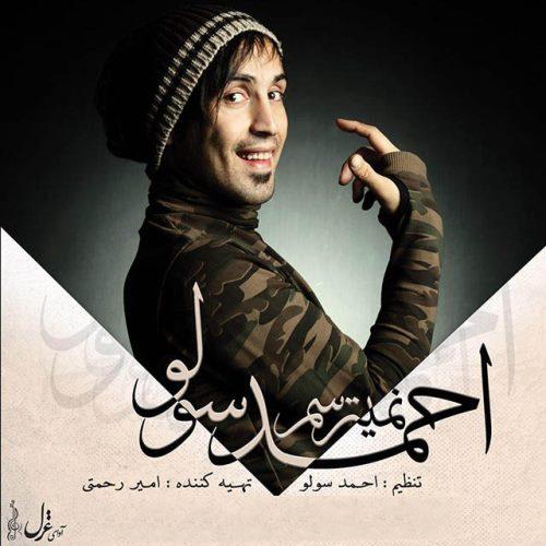 دانلود آهنگ جدید احمدرضا شهریاری بنام نمیترسم