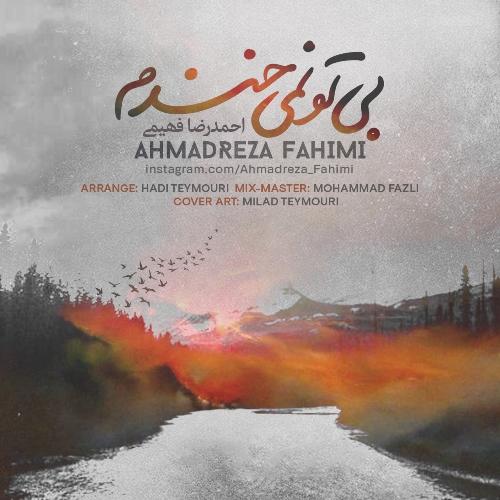 دانلود آهنگ جدید احمدرضا فهیمی بنام بی تو نمیخندم