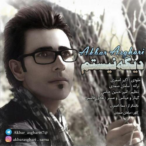 دانلود آهنگ جدید اکبر اصغری بنام دیگه نیستم