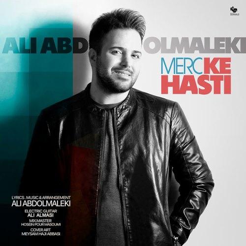 دانلود آهنگ جدید علی عبدالمالکی بنام مرسی که هستی