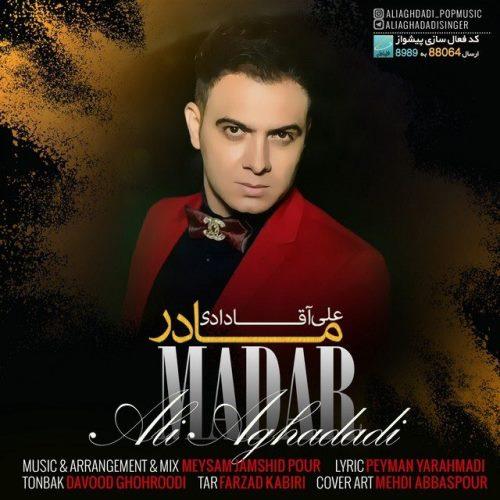 دانلود آهنگ جدید علی آقادادی بنام مادر