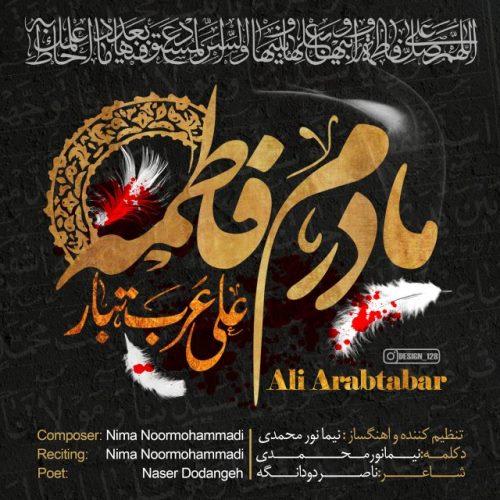 دانلود آهنگ جدید علی عرب تبار بنام مادرم فاطمه