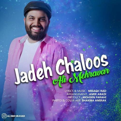 دانلود آهنگ جدید امیر مهراور بنام جاده چالوس
