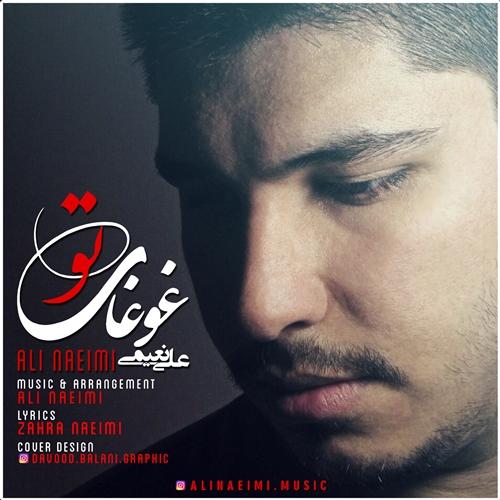 دانلود آهنگ جدید علی نعیمی بنام غوغای تو
