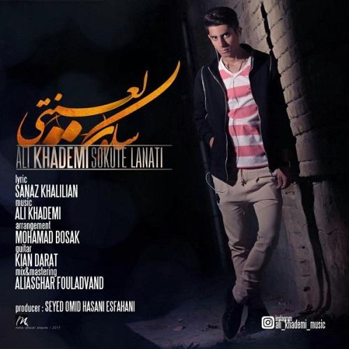 دانلود آهنگ جدید علی خادمی بنام سکوت لعنتی