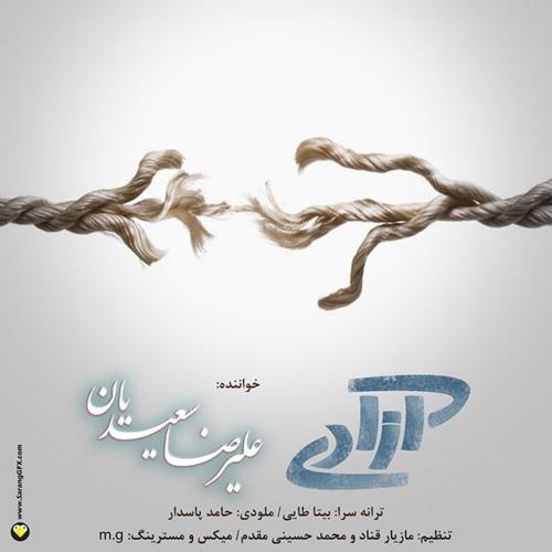 دانلود آهنگ جدید علیرضا سعیدیان بنام آزادی
