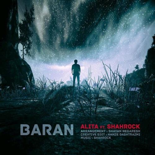 دانلود آهنگ جدید علیتا و شاهراک بنام باران