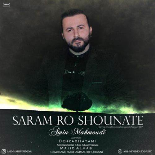 دانلود آهنگ جدید امین محمودی بنام سرم رو شونته