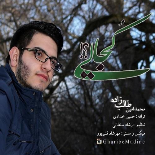 دانلود آهنگ جدید محمد امین طالب زاده بنام کجایی