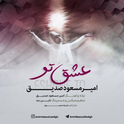 دانلود آهنگ جدید امیر مسعود صدیق بنام عشق تو