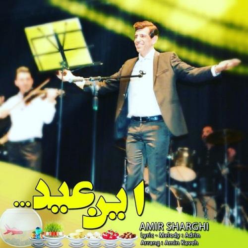 دانلود آهنگ جدید شاد امیر شرقی بنام این عید از شاد تو موزیک