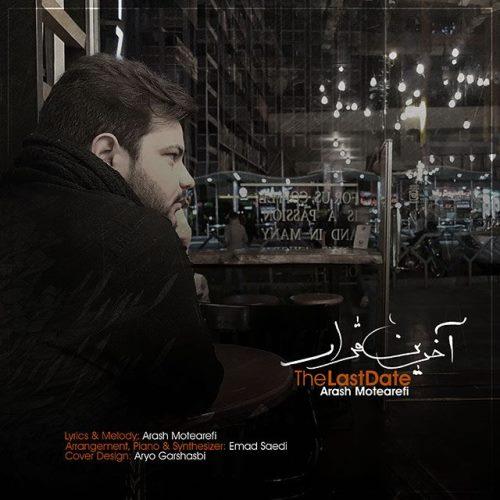 دانلود آهنگ جدید آرش متعارفی و عماد ساعدی بنام آخرین قرار