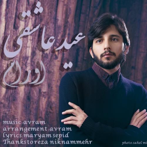 دانلود آهنگ جدید آورام بنام عید عاشقی