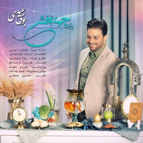 دانلود آهنگ جدید بابک جهانبخش بنام بوی عیدی