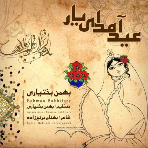 دانلود آهنگ جدید شاد بهمن بختیاری بنام عید آمد ای یار از شاد تو موزیک